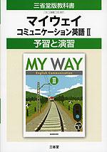 予習と演習 三省堂版「マイウェイ コミュニケーション英語II(MY WAY English Communication II)」 (教科書番号 307)