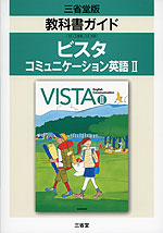 教科書ガイド 三省堂版「ビスタ コミュニケーション英語II(VISTA English Communication II)」 (教科書番号 308)