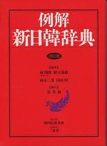 例解新日韓辞典改訂版