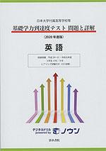日本大学付属高等学校等 基礎学力到達度テスト 問題と詳解 英語 <2020年度版>