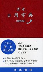 清水 日用字典 <最新版>