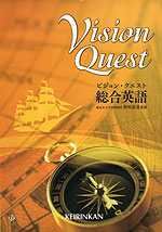 Vision Quest(ビジョン・クエスト) 総合英語