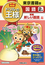 教科書 ドリルの王様 国語 2年 東京書籍版「新編 新しい国語」完全準拠 (教科書番号 231・232)