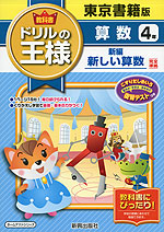 教科書 ドリルの王様 算数 4年 東京書籍版「新編 新しい算数」完全準拠 (教科書番号 431・432)