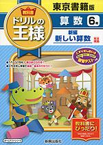 教科書 ドリルの王様 算数 6年 東京書籍版「新編 新しい算数」完全準拠 (教科書番号 631)