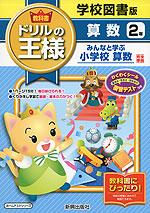 教科書 ドリルの王様 算数 2年 学校図書版「みんなと学ぶ 小学校 算数」完全準拠 (教科書番号 234・235)