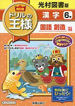 教科書 ドリルの王様 漢字 6年 光村図書版「国語 創造」完全準拠 (教科書番号 639)