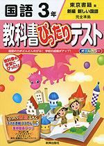 教科書ぴったりテスト 国語 3年 東京書籍版「新編 新しい国語」完全準拠 (教科書番号 331・332)