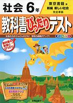 教科書ぴったりテスト 社会 6年 東京書籍版「新編 新しい社会」完全準拠 (教科書番号 631・632)