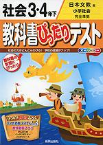 教科書ぴったりテスト 社会 3・4年下 日本文教版「小学社会」完全準拠 (教科書番号 338)