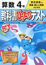 教科書ぴったりテスト 算数 4年 東京書籍版「新編 新しい算数」完全準拠 (教科書番号 431・432)
