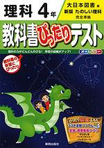 教科書ぴったりテスト 理科 4年 大日本図書版「新版 たのしい理科」完全準拠 (教科書番号 432)