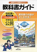 教科書ガイド 中学 社会 公民 日本文教版 中学社会 公民的分野 準拠 「中学社会 公民的分野」 (教科書番号 933)