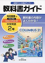 教科書ガイド 中学 英語 2年 光村図書版 COLUMBUS 21 ENGLISH COURSE(コロンブス21) 準拠 「COLUMBUS 21 ENGLISH COURSE 2」 (教科書番号 833)