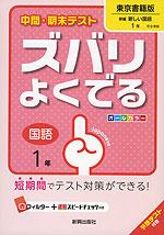 中間・期末テスト ズバリよくでる 中学 国語 1年 東京書籍版 新編 新しい国語 完全準拠 「新編 新しい国語 1」 (教科書番号 727)