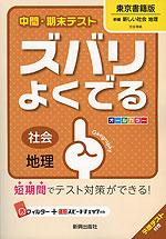 中間・期末テスト ズバリよくでる 中学 社会 地理 東京書籍版 新編 新しい社会 地理 完全準拠 「新編 新しい社会 地理」 (教科書番号 725)