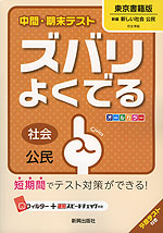 中間・期末テスト ズバリよくでる 中学 社会 公民 東京書籍版 新編 新しい社会 公民 完全準拠 「新編 新しい社会 公民」 (教科書番号 929)