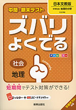 中間・期末テスト ズバリよくでる 中学 社会 地理 日本文教版 中学社会 地理的分野 完全準拠 「中学社会 地理的分野」 (教科書番号 728)