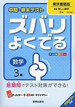 中間・期末テスト ズバリよくでる 中学 数学 3年 東京書籍版 新編 新しい数学 完全準拠 「新編 新しい数学 3」 (教科書番号 928)