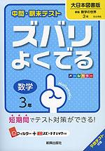 中間・期末テスト ズバリよくでる 中学 数学 3年 大日本図書版 新版 数学の世界 完全準拠 「新版 数学の世界 3」 (教科書番号 929)