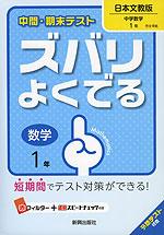 中間・期末テスト ズバリよくでる 中学 数学 1年 日本文教出版版 中学数学 完全準拠 「中学数学 1」 (教科書番号 735)