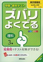 中間・期末テスト ズバリよくでる 中学 理科 3年 東京書籍版 新編 新しい科学 完全準拠 「新編 新しい科学 3」 (教科書番号 927)