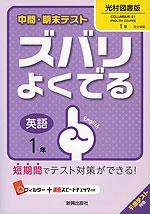 中間・期末テスト ズバリよくでる 中学 英語 1年 光村図書版 COLUMBUS 21 ENGLISH COURSE(コロンブス21) 完全準拠 「COLUMBUS 21 ENGLISH COURSE 1」 (教科書番号 733)