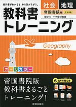 教科書トレーニング 中学 社会 地理 帝国書院版 社会科 中学生の地理 完全準拠 「社会科 中学生の地理 世界の姿と日本の国土」 (教科書番号 727)