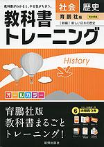 教科書トレーニング 中学 社会 歴史 育鵬社版 [新編]新しい日本の歴史 完全準拠 「[新編]新しい日本の歴史」 (教科書番号 735)