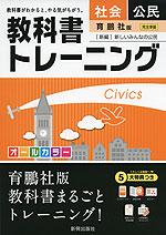 教科書トレーニング 中学 社会 公民 育鵬社版 [新編]新しいみんなの公民 完全準拠 「[新編]新しいみんなの公民」 (教科書番号 934)