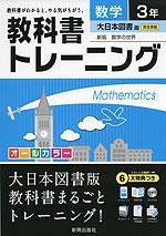 教科書トレーニング 中学 数学 3年 大日本図書版 新版 数学の世界 完全準拠 「新版 数学の世界 3」 (教科書番号 929)