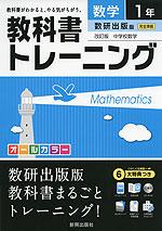教科書トレーニング 中学 数学 1年 数研出版版 改訂版 中学校数学 完全準拠 「改訂版 中学校数学 1」 (教科書番号 734)