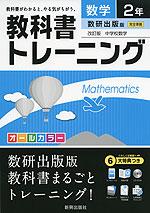 教科書トレーニング 中学 数学 2年 数研出版版 改訂版 中学校数学 完全準拠 「改訂版 中学校数学 2」 (教科書番号 834)