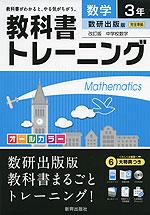 教科書トレーニング 中学 数学 3年 数研出版版 改訂版 中学校数学 完全準拠 「改訂版 中学校数学 3」 (教科書番号 934)