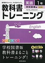 教科書トレーニング 中学 英語 1年 学校図書版 TOTAL ENGLISH (トータルイングリッシュ) 完全準拠 「TOTAL ENGLISH 1」 (教科書番号 729)