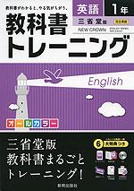 教科書トレーニング 中学 英語 1年 三省堂版 NEW CROWN ENGLISH SERIES New Edition (ニュークラウン) 完全準拠 「NEW CROWN ENGLISH SERIES New Edition 1」 (教科書番号 730)