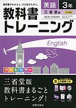 教科書トレーニング 中学 英語 3年 三省堂版 NEW CROWN ENGLISH SERIES New Edition (ニュークラウン) 完全準拠 「NEW CROWN ENGLISH SERIES New Edition 3」 (教科書番号 930)
