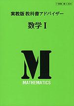 教科書アドバイザー 実教出版版「数学I」 (教科書番号 304)