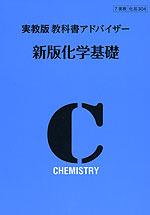 教科書アドバイザー 実教出版版「新版 化学基礎」 (教科書番号 304)