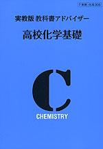 教科書アドバイザー 実教出版版「高校 化学基礎」 (教科書番号 305)