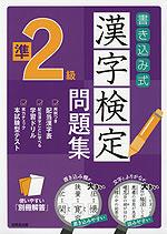 書き込み式 漢字検定 準2級 問題集