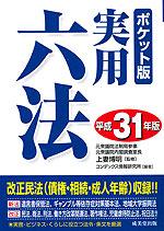 ポケット版 実用六法 平成31年版