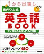 1から出直し 書き込み式 英会話BOOK
