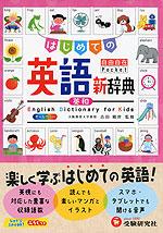 自由自在Pocket はじめての英語新辞典 英和