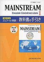 教科書の手引き 増進堂版「メインストリーム コミュニケーション英語I(MAINSTREAM English Communication I)」 (教科書番号 321)