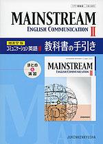 教科書の手引き 増進堂版「メインストリーム コミュニケーション英語II(MAINSTREAM English Communication II)」 (教科書番号 320)