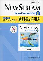 教科書の手引き 増進堂版「ニューストリーム コミュニケーション英語II(NEW STREAM English Communication II)」 (教科書番号 321)