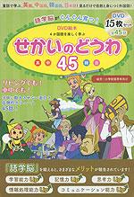 語学脳がぐんぐん育つ! DVD絵本 4か国語を楽しく学ぶ せかいのどうわ45