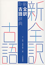 新 全訳 古語辞典