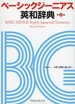 ベーシック ジーニアス 英和辞典 第2版